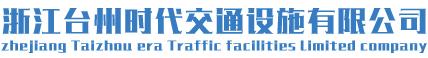 浙江台州时代交通设施有限公司